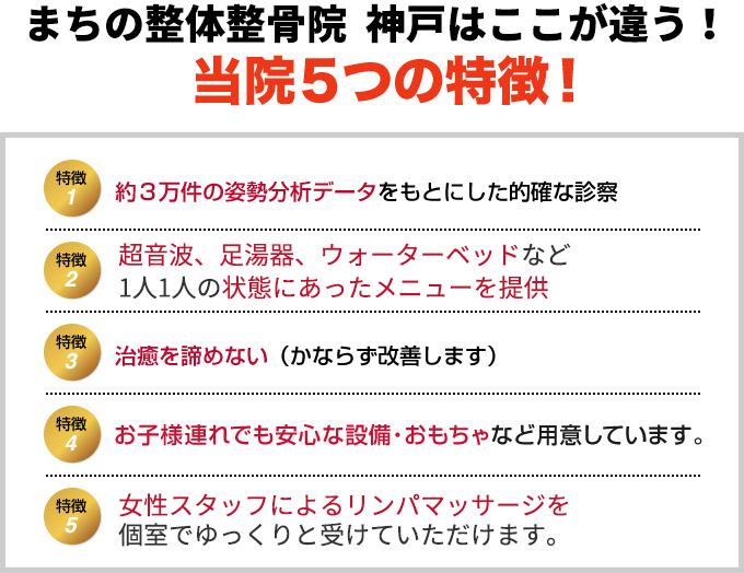 まちの整体整骨院 神戸はここが違う!当院5つの特徴