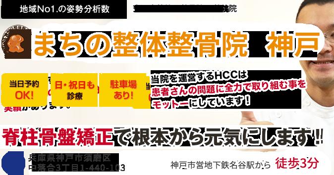 地域No1.の姿勢分析数 交通事故等 整骨院/整体院 まちの整体整骨院 神戸 当院を運営するHCCは患者さんの問題に全力で取り組む事をモットーにしています! 脊柱骨盤矯正で根本から元気にします! 神戸市営地下鉄名谷駅から徒歩3分